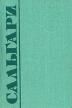 Эмилио Сальгари Собрание сочинений в пяти томах Том 2 Серия: Эмилио Сальгари Собрание сочинений в пяти томах артикул 3738o.